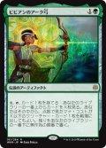 ビビアンのアーク弓/Vivien's Arkbow [WAR-JPR]
