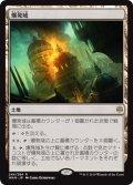 【FOIL】爆発域/Blast Zone [WAR-JPR]