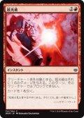 【FOIL】眩光破/Blindblast [WAR-JPC]