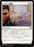 ギデオンの勝利/Gideon's Triumph [WAR-JPU]