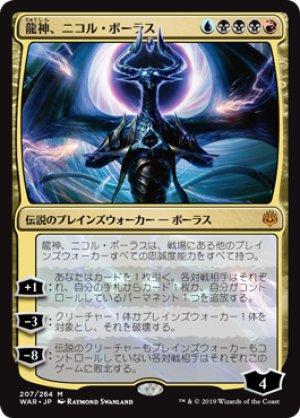 画像1: 龍神、ニコル・ボーラス/Nicol Bolas, Dragon-God [WAR-JPM]
