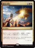 陽光の輝き/Solar Blaze [WAR-JPR]