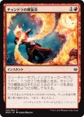 【FOIL】チャンドラの螺旋炎/Chandra's Pyrohelix [WAR-JPC]