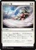 【FOIL】放浪者の一撃/Wanderer's Strike [WAR-JPC]