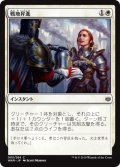 【FOIL】戦地昇進/Battlefield Promotion [WAR-JPC]