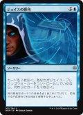 【FOIL】ジェイスの勝利/Jace's Triumph [WAR-JPU]