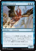 【FOIL】救出のスフィンクス/Rescuer Sphinx [WAR-JPU]