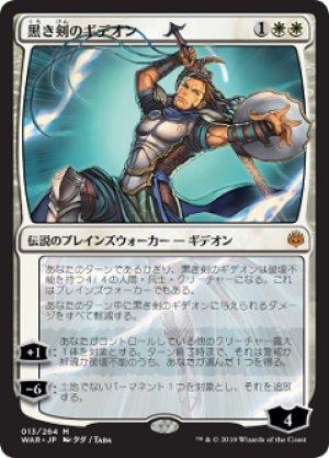 画像1: 【日本オリジナル】黒き剣のギデオン/Gideon Blackblade [WAR-JPM]