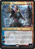 【日本限定イラスト】嵐の伝導者、ラル/Ral, Storm Conduit [WAR-JPR]