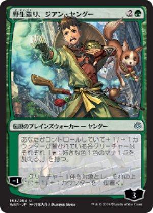 画像1: 【日本オリジナル】野生造り、ジアン・ヤングー/Jiang Yanggu, Wildcrafter [WAR-JPU]