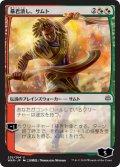 【日本限定イラスト】暴君潰し、サムト/Samut, Tyrant Smasher [WAR-JPU]