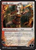 【日本限定イラスト】石の嵐、ナヒリ/Nahiri, Storm of Stone [WAR-JPU]