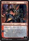 【日本限定イラスト】無頼な扇動者、ティボルト/Tibalt, Rakish Instigator [WAR-JPU]