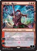 【日本限定イラスト】主無き者、サルカン/Sarkhan the Masterless [WAR-JPR]