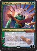 【日本限定イラスト】伝承の収集者、タミヨウ/Tamiyo, Collector of Tales [WAR-JPR]