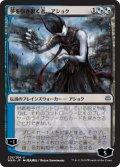 【日本限定イラスト】夢を引き裂く者、アショク/Ashiok, Dream Render [WAR-JPU]