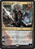 【日本限定イラスト】復讐に燃えた血王、ソリン/Sorin, Vengeful Bloodlord [WAR-JPR]