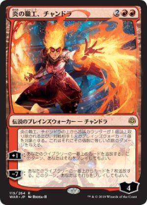 画像1: 【日本オリジナル】炎の職工、チャンドラ/Chandra, Fire Artisan [WAR-JPR]