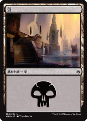 画像1: 【FOIL】沼/Swamp #256 [WAR-JPB]