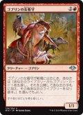 ゴブリンの女看守/Goblin Matron [MH1-JPU]