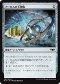 アーカムの天測儀/Arcum's Astrolabe [MH1-JPC]