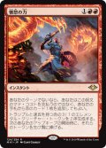 【FOIL】憤怒の力/Force of Rage [MH1-JPR]
