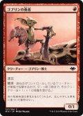 【FOIL】ゴブリンの勇者/Goblin Champion [MH1-JPC]