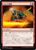 【FOIL】ウルザの激怒/Urza's Rage [MH1-JPU]