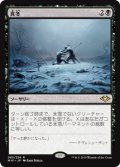 【FOIL】真冬/Dead of Winter [MH1-JPR]