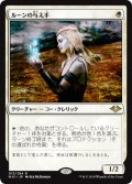 【FOIL】ルーンの与え手/Giver of Runes [MH1-JPR]