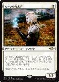 ルーンの与え手/Giver of Runes [MH1-JPR]