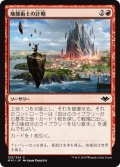【FOIL】地操術士の計略/Geomancer's Gambit [MH1-JPC]