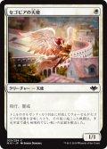 セゴビアの天使/Segovian Angel [MH1-JPC]