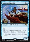 バザールの交易魔道士/Bazaar Trademage [MH1-JPR]