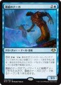 【FOIL】霧組のナーガ/Mist-Syndicate Naga [MH1-JPR]