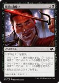 【FOIL】梅澤の魔除け/Umezawa's Charm [MH1-JPC]
