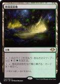 【FOIL】育成泥炭地/Nurturing Peatland [MH1-JPR]