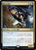 堕ちた忍び/Fallen Shinobi [MH1-JPR]