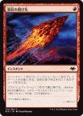 溶岩の投げ矢/Lava Dart [MH1-JPC]