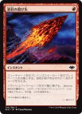 【FOIL】溶岩の投げ矢/Lava Dart [MH1-JPC]