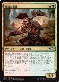 【FOIL】破滅の暴徒/Ruination Rioter [MH1-JPU]