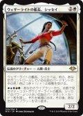 ウェザーライトの艦長、シッセイ/Sisay, Weatherlight Captain [MH1-JPR]