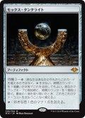 モックス・タンタライト/Mox Tantalite [MH1-JPM]