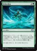 氷河の啓示/Glacial Revelation [MH1-JPU]
