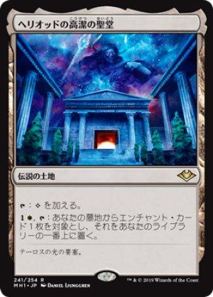 画像1: 【FOIL】ヘリオッドの高潔の聖堂/Hall of Heliod's Generosity [MH1-JPR]
