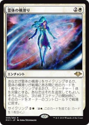 画像1: 【FOIL】霊体の横滑り/Astral Drift [MH1-JPR]