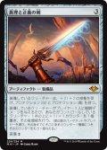 真理と正義の剣/Sword of Truth and Justice [MH1-JPM]