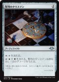 聖列のタリスマン/Talisman of Hierarchy [MH1-JPU]