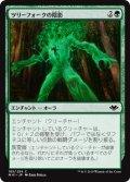 ツリーフォークの陰影/Treefolk Umbra [MH1-JPC]