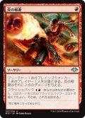 炎の稲妻/Firebolt [MH1-JPU]